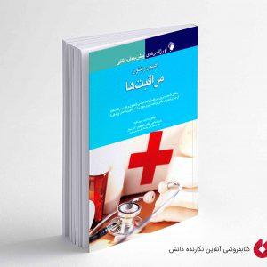کتاب اورژانس های پیش بیمارستانی (اصول و فنون مراقبت ها)