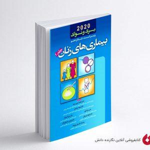 کتاب بیماریهای زنان نواک جلد 1 2020