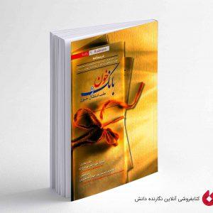 کتاب بانک خون وطب انتقال خون سالی رادمن