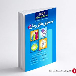 کتاب بیماریهای زنان نواک جلد 2 2020