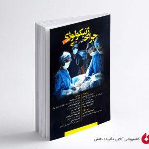 کتاب جراحی ژنیکولوژی تلینز جلد 1