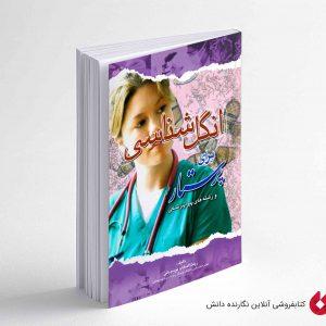 کتاب انگل شناسی برای پرستار و رشته های پیراپزشکی