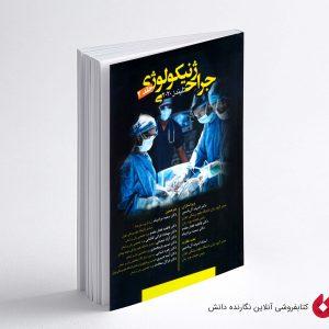 کتاب جراحی ژنیکولوژی تلینز جلد 2