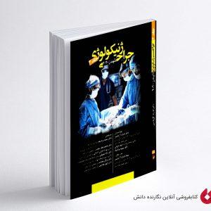کتاب جراحی ژنیکولوژی تلینز جلد 3
