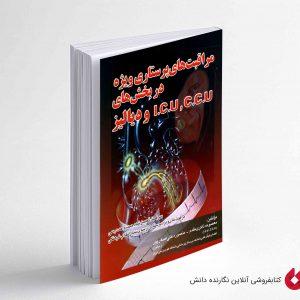 کتاب مراقبت های پرستاری ویژه در بخش های CCU و ICU دیالیز