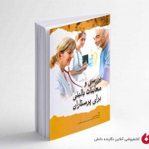 کتاب بررسی ومعاینات بالینی برای پرستاران