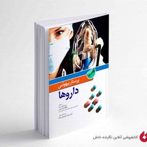 کتاب پرستار بیهوشی داروها (جلد سوم )