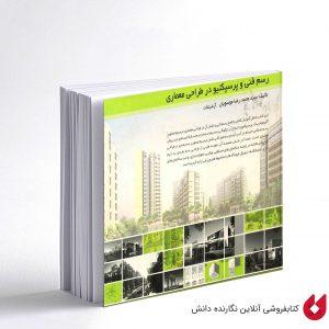 کتاب رسم فنی و پرسپکتیو در طراحی معماری