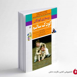کتاب پرستاری کودکان کودک سالم