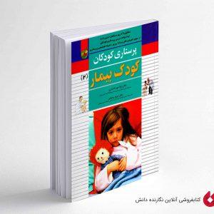 کتاب پرستاری کودکان کودک بیمار
