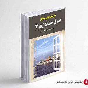 کتاب حل اصول حسابداری اسکندری
