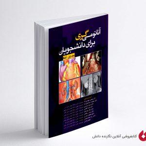 کتاب آناتومی گری جلد اول تنه