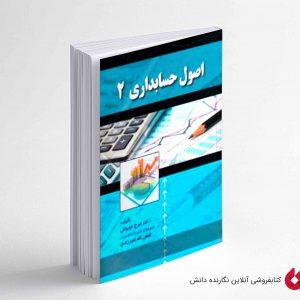 کتاب اصول حسابداری نوروش