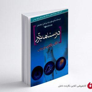 کتاب انگل، باکتری، ویروس REFORM