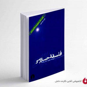 کتاب فلسفه حسابداری حساس یگانه