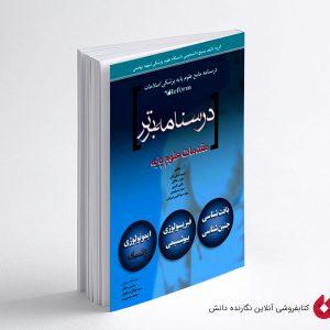 کتاب مقدمات علوم پایه REFORM