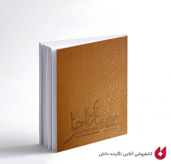 کتاب معماری اجزا