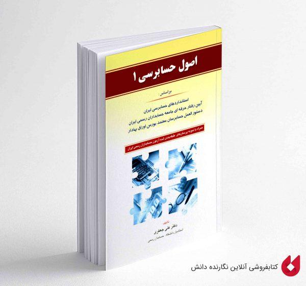 کتاب اصول حسابرسی جعفری