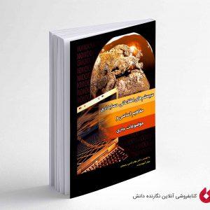 کتاب سیستم های اطلاعاتی حسابداری
