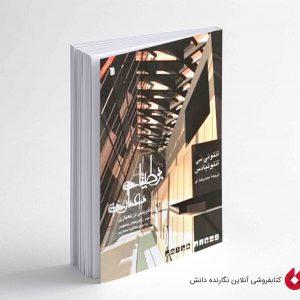 کتاب بوطیقای معماری 2 جلدی