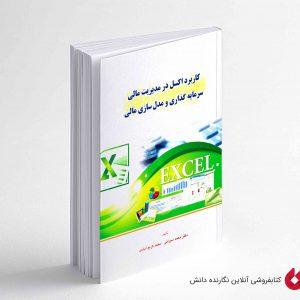 کتاب کاربرد اکسل در مدیریت مالی
