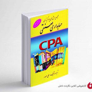کتاب حسابداری صنعتی cpa