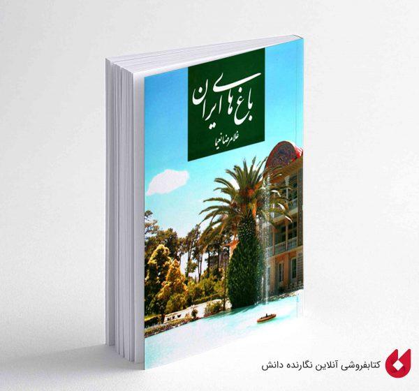 کتاب باغ های ایران