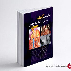کتاب آناتومی گری جلد دوم اندام