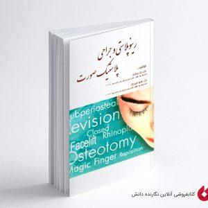 کتاب رینوپلاستی و جراحی پلاستیک صورت