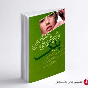کتاب جراحی زیبایی پلک