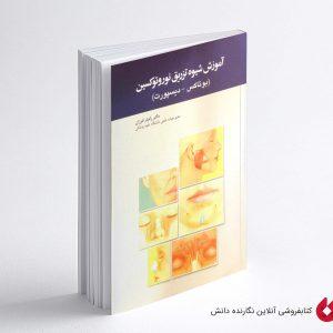 کتاب آموزش شیوه تزریق (نوروتوکسین)