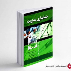 کتاب حسابداری مدیریت نوروش