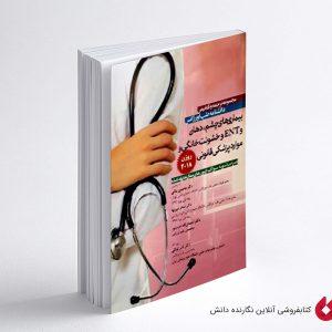 کتاب اورژانس های روزن 2018 (بیماری های چشم، دهان، ENT و خشونت خانگی و موارد پزشکی قانونی)