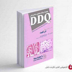 کتاب DDQ بافت شناسی تن کیت(مجموعه سوالات تفکیکی دندانپزشکی )