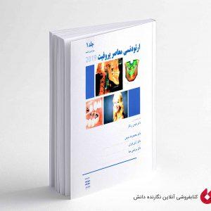 کتاب ارتودنسی معاصر پروفیت 2019 جلد 1 رنگی