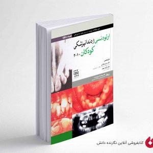کتاب ارتودنسی و دندانپزشکی کودکان 2010