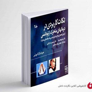 کتاب نکات کاربردی در درمانهای متحرک ارتوندسی جلد 2 (همراه با CD)