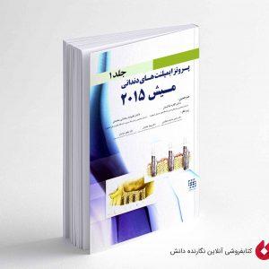 کتاب پروتز ایمپلنت های دندانی میش 2015 جلد 1 (رنگی)