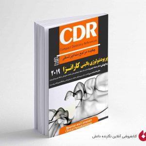 کتاب CDR پریودنتولوژی بالینی کارنزا 2019 (چکیده مراجع دندانپزشکی)