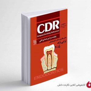 کتاب CDR اندوترابی نژاد 2015 (چکیده مراجع دندانپزشکی)