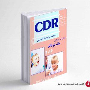 کتاب CDR دندانپزشکی کودکان مک دونالد 2016 (چکیده مراجع دندانپزشکی)