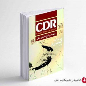 کتاب CDR پروتز ثابت شیلینبرگ 2012 (چکیده مراجع دندانپزشکی)