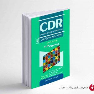 کتاب CDR مقدمه ای بر مواد دندانی ون نورت 2013 (چکیده مراجع دندانپزشکی)