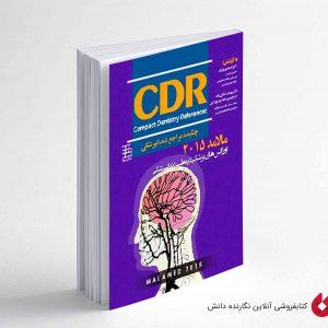 کتاب CDR اورژانسهای پزشکی در مطب دندانپزشکی مالامد 2015 (چکیده مراجع دندانپزشکی)