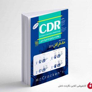 کتاب CDR پروتز پارسیل مک کراکن 2011 (چکیده مراجع دندانپزشکی)