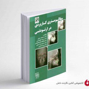 کتاب سفالومتری کاربردی در ارتودنسی همراه با DVD