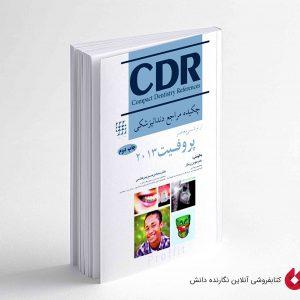 کتاب CDR ارتودنسی پروفیت 2013 (چکیده مراجع دندانپزشکی)