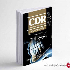 کتاب CDR جراحی دهان ، فک و صورت پیترسون 2014 (چکیده مراجع دندانپزشکی)