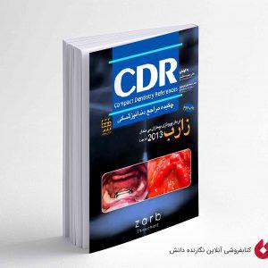 کتاب CDR درمان پروتزی بیماران بی دندان زارب (بوچر) 2013 (چکیده مراجع دندانپزشکی)