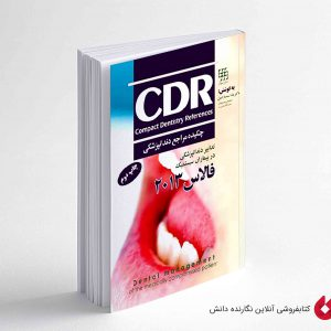 کتاب CDR تدابیر سیستمیک فالاس 2013 (چکیده مراجع دندانپزشکی )